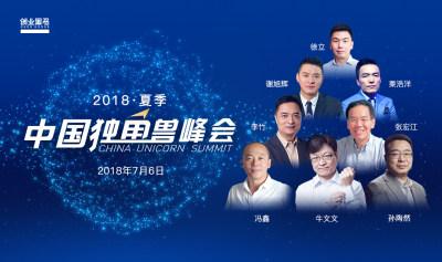 2018年夏季中国独角兽峰会