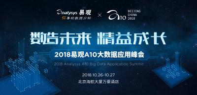 2018易观A10大数据应用峰会