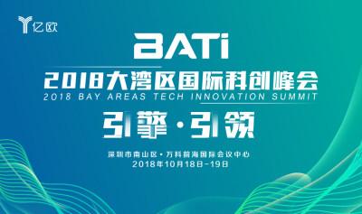2018大湾区国际科创峰会