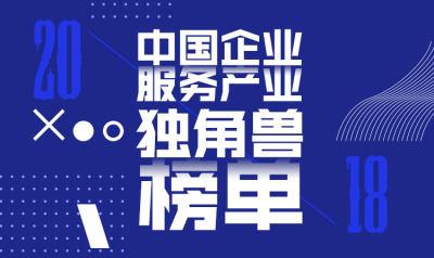 2018中国企业服务产业独角兽榜单