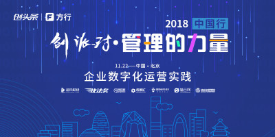 创派对2018中国行 管理的力量