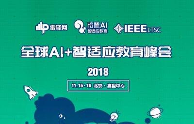 全球AI+智适应教育峰会