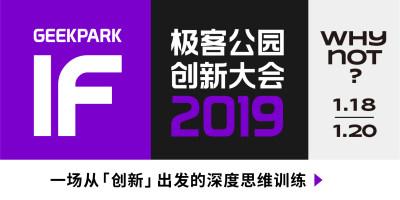 2019 极客公园创新大会