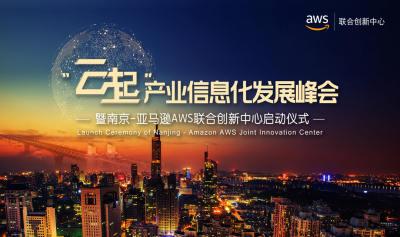 """【报名】""""云起""""产业信息化发展峰会暨南京-亚马逊AWS联合创新中心启动仪式"""