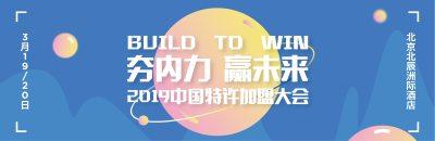 2019中国特许加盟大会,3月亮相北京