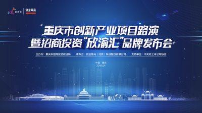 """【报名】重庆市招商投资""""欣渝汇""""品牌发布会"""