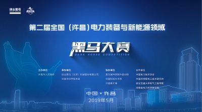 【项目征集】第二届全国(许昌)电力装备与新能源领域黑马大赛