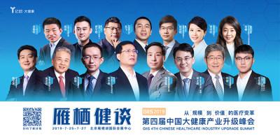 雁栖健谈——GIIS 2019第四届中国大健康产业升级峰会