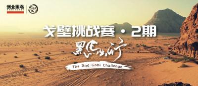 2019年度·黑马出行·戈壁挑战赛2期报名啦
