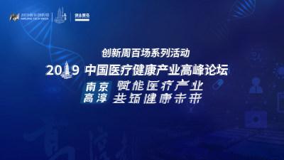 2019中国医疗健康产业发展趋势高峰论坛