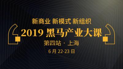 2019黑马产业大课·上海站