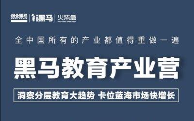 2019黑马教育产业营招募中