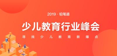 2019铅笔道·少儿教育行业峰会
