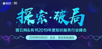 猎云网&有书2019年度知识服务行业峰会