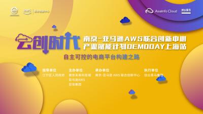 项目征集:南京-亚马逊AWS联合创新中心产业赋能计划DEMODAY上海站