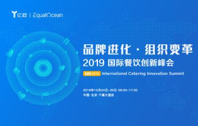 2019国际餐饮创新峰会