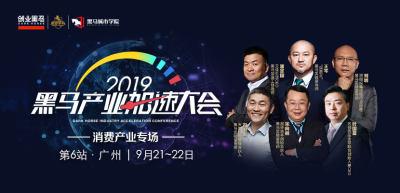 2019黑马产业加速大会·广州站[消费产业专场]
