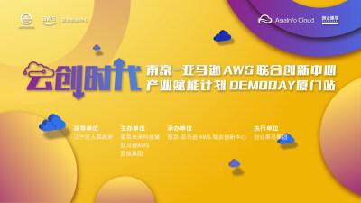 项目征集:南京-亚马逊AWS联合创新中心产业赋能计划DEMODAY厦门站