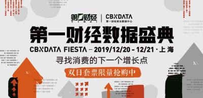 """""""顺流而上""""2019第一财经数据盛典"""