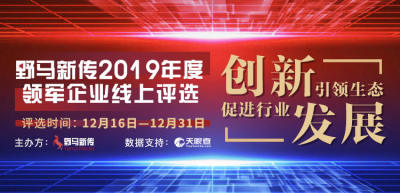 野马新传5周年庆典暨2019野马新传之夜