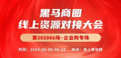 【采购方招募】黑马商圈对接大会— 第202006企业购专场