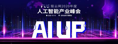 FUS猎云网2020年度人工智能产业峰会