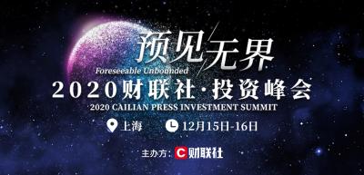 2020财联社●投资峰会