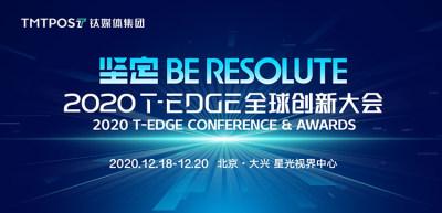 坚定 2020 T-EDGE全球创新大会