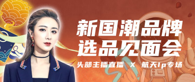 """""""中国航天X十二天宫""""IP联名+薇娅航天专场选品见面会"""
